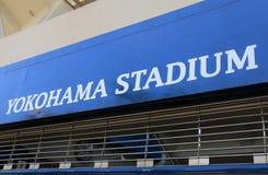 Yokohama baseballstadion Japan Arkivfoton
