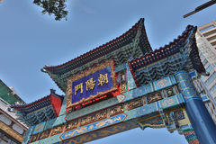 The Yokohama Chinatown Goodwill Gate Royalty Free Stock Photography