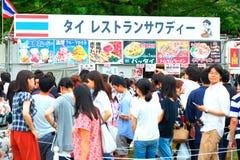 Yokohama: Iskrzasty zmierzch Zdjęcie Royalty Free