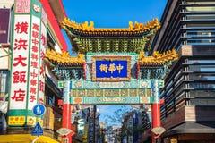 Yokohama, Japão - 30 de dezembro de 2016: O bairro chinês de Yokohama é o ` s o chinatown o maior de Japão, situado em Yokohama c fotografia de stock