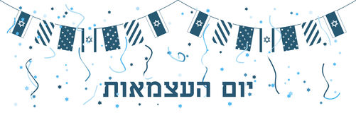 Yom Haatzmaut Ημέρα της ανεξαρτησίας του Ισραήλ Στοκ φωτογραφία με δικαίωμα ελεύθερης χρήσης
