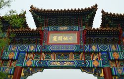 Yonghe gong gateway Royalty Free Stock Image