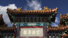 Yonghe Temple, also known as the Palace of Peace and Harmony Lama Temple, the Yonghe Lamasery, or popularly the Lama Temple, is a stock video
