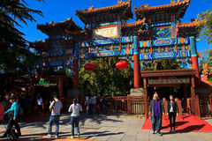 Yonghegong Lama Temple Stock Images