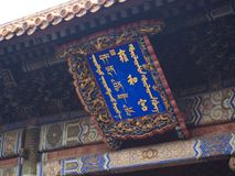 Yonghegong Lama Temple.The Hall of Harmony and Peace.One of the Royalty Free Stock Photos