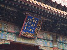 Yonghegong Lama Temple.The Hall of Harmony and Peace.One of the Royalty Free Stock Image