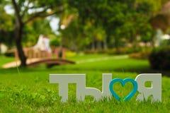 You&Me - het teken van liefde Stock Fotografie
