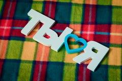 You&Me - symbol miłość Obrazy Royalty Free