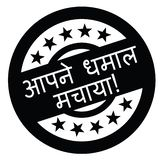 You rock stamp in hindi. You rock black stamp in hindi language. Sign, label, sticker stock illustration