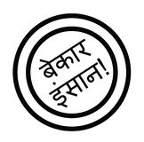 You suck stamp in hindi. You suck black stamp in hindi language. Sign, label, sticker vector illustration