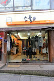 So youl shop in Jeju Royalty Free Stock Photography