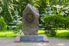 Youth Recreation Park Memorial. Memorial for people killed in battle at the Youth Recreation Park in Kaliningrad, Russia Royalty Free Stock Photos