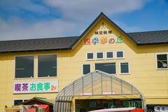 Yttre sikt av huvudbyggnaden av panorama- Shikisai-inga-oka blommaträdgårdar royaltyfria bilder