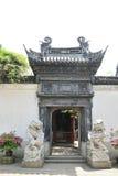 Yu庭院景观 免版税库存图片