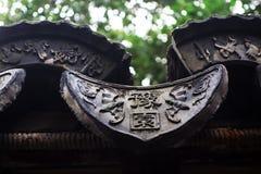 Yu Juan Yu Gardenin Szanghaj, Chiny Zdjęcia Stock