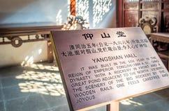 Yu Yuan Yu Garden, Shanghai, China stock image