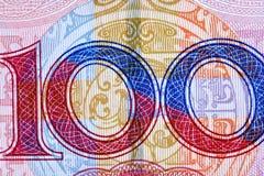 Yuan Китая Стоковое фото RF