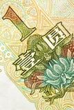 Yuan photos stock