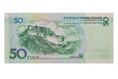 κινεζικός yuan Στοκ Εικόνα