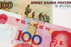 Yuan Bank Note With 100 för kines 100 sedel för rysk rubel arkivbilder