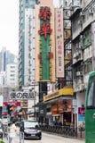 Yuen Long Hong Kong- Oktober, 2016: En stor skylt av ett berömt bageri shoppar, Wing Wah, hängningar över vägsidan Arkivfoton