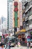 Yuen Long Hong Kong- Oktober, 2016: En stor skylt av ett berömt bageri shoppar, Wing Wah, hängningar över vägsidan Arkivbild