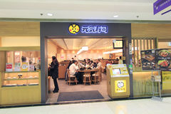 Yuen He Sushi restaurant in hong kong Stock Photography