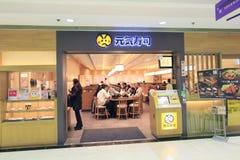 Yuen On suszi restauracja w Hong kong Fotografia Stock