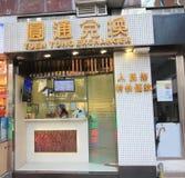 Yuen-Zangenaustauschershop in Hong Kong Stockbilder