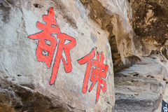 YUNNAN, CHINE - 21 MARS 2015 : Temple de Baoxiang au bâti de Shibaoshan Photo stock