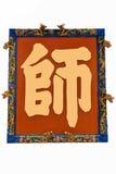 Yunnan Honghe Prefecture Jianshui Temple Great Dianshang division word Royalty Free Stock Image