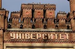 Yuriy Fedkovych Chernivtsi National University,Chernivtsi,Ukraine Royalty Free Stock Photo