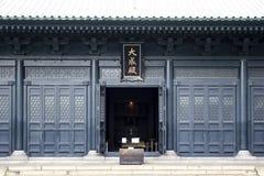 Yushima Seido (Yushima sacred hall) shrine in Tokyo Royalty Free Stock Image
