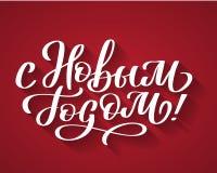 Z nowym rokiem od rosjanina Pisać tekst, słowa, typografia, kaligrafia, pisze list royalty ilustracja