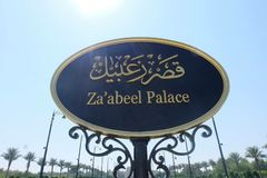 Za abeel palace Royalty Free Stock Photos