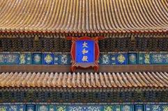 Zaal van Opperste Harmonie, Verboden Stad, Peking stock afbeelding