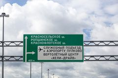 Zachodni Wysoki prędkości †‹â€ ‹średnicy WHSD St Petersburg Pointer Pulkovo obraz stock