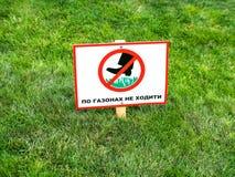 Zadawala utrzymanie z trawy podpisywać wewnątrz ukraińskiego języka zdjęcia stock
