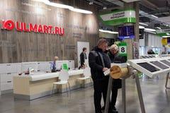 Zadości centrum Ulmart firma w St Petersburg, Rosja Zdjęcia Stock