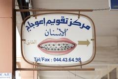 Zahnarzt kennzeichnen innen Marrakesch Stockfoto