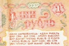 zamknięty pieniędzy zamknięci ruble Zdjęcie Royalty Free