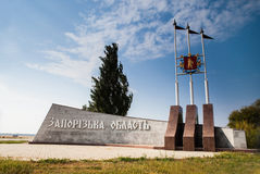 Zaporizhia Oblast - região de Zaporizhia, ro da beira da estrada de Ucrânia Foto de Stock Royalty Free