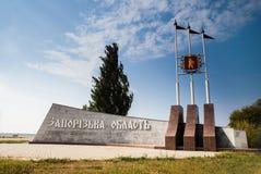 Zaporizhia Oblast - Zaporizhia Region, Ukraine Highway border ro. Ad sign Royalty Free Stock Photo