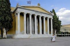 Zappeion é uma das construções as mais importantes em Atenas hoje foto de stock