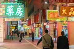 Zastawniczy sklepy przy nocą w Macau Obraz Stock