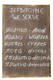 zawiadomienia Greece Europe santorini brasserie menu cukierniany pocisk Obraz Royalty Free