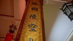 Zbliżenie Dekoracyjny Złoty panel na kolumnie w Buddyjskiej świątyni zdjęcie wideo