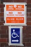 Zeichen am Abstimmungsstandort in New York Stockbild