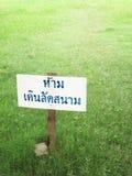 Zeichen auf dem Rasen stockfotografie