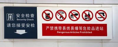 Zeichen auf der Sicherheitskontrolle-- Tiananmen-Platz -- Peking, China Lizenzfreies Stockbild